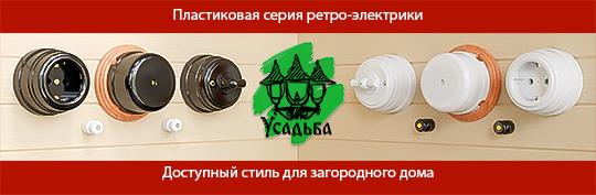 ФОТО: Пластиковая серия ретро-электрики